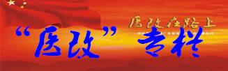 """""""医改""""专栏"""